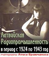 Атис  Брикманис - Латвийская Радиопромышленность  1924-1943 годы - Подборка материалов на сайте Николая Баранова
