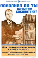 Несите книгу - источник знаний в народные массы!