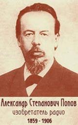 Александр Степанович Попов, изобретатель радио