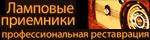 Ламповые приёмники. Профессиональная реставрация - сайт Валерия Манюка