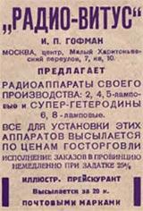 Радио-Витус